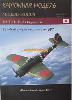 """Nakajima Ki-43 II Kai """"Hayabusa"""""""